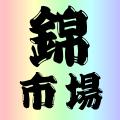 関西デートスポット・・・京都に来たなら錦市場へ行こう!!
