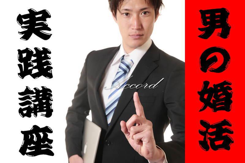 男の婚活!実践講座【OTOKON】